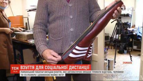 Румынский сапожник придумал обувь, которая автоматически заставляет держать расстояние