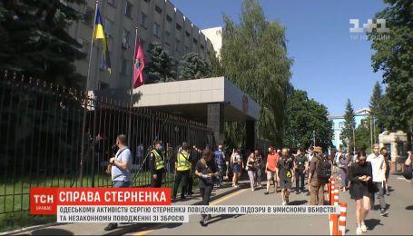 Суд в Киеве изберет меру пресечения активисту Сергею Стерненку