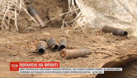 Двое украинских военных получили ранения, еще у одного боевая травма