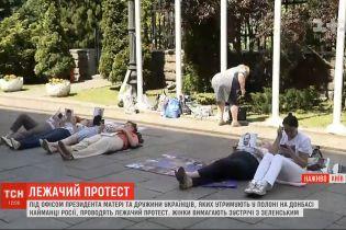 Матери и жены украинских пленных устроили лежачий протест под Офисом президента