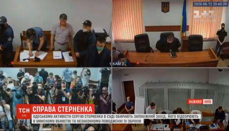 Суд в Киеве избирает меру пресечения Сергею Стерненку: о ходе судебного заседания