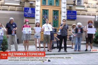У Харкові та Дніпрі відбулись акції на захист активіста Стерненка, якому оголосили підозру у вбивстві