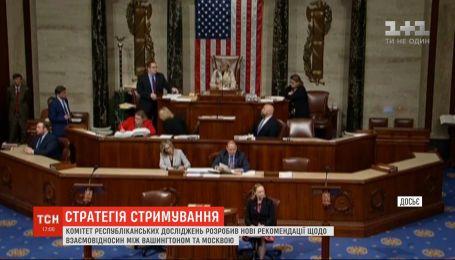 Республіканці розробили рекомендації для Конгресу щодо взаємовідносин між Вашингтоном та Москвою
