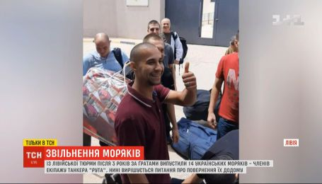 """Звільнення українських моряків: з лівійської тюрми випустили 14 членів екіпажу танкеру """"Рута"""""""