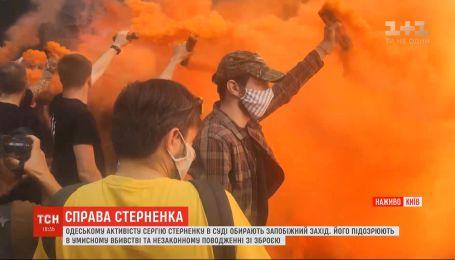 У Шевченківському суді Києва обирають запобіжний захід активісту Стерненку