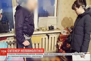 В Киеве копы поймали мужчину, который развращал несовершеннолетних и занимался сутенерством