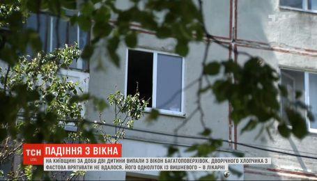 У Київській області за добу з вікон багатоповерхівок випали дві дитини