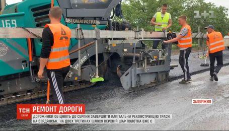 Реконструкцию трассы на Бердянск обещают завершить до начала августа