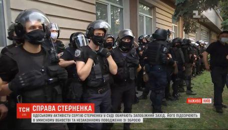 Рішення про запобіжний захід Сергію Стерненку не ухвалено