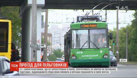 З 1 липня у Києві діятимуть нові правила проїзду для пільговиків