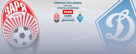 Зоря - Динамо - 1:3: відео матчу Чемпіонату України