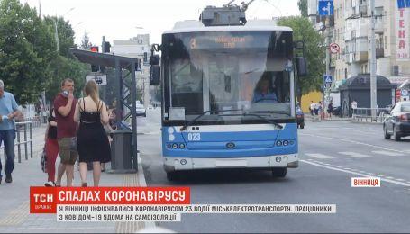У Вінниці серед водіїв трамваїв та тролейбусів зафіксували спалах коронавірусу