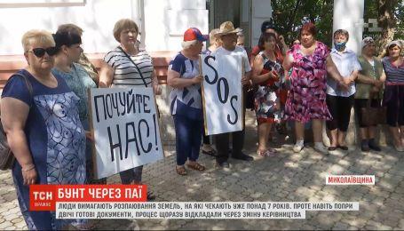 У Миколаївській області люди вимагають розпаювання земель, на які чекають уже понад 7 років