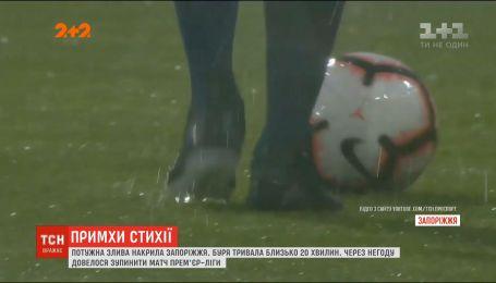 Из-за мощной бури в Запорожье пришлось остановить футбольный матч Премьер-Лиги
