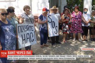 В Николаевской области люди требуют разделения на паи земель, которых ждут уже более 7 лет