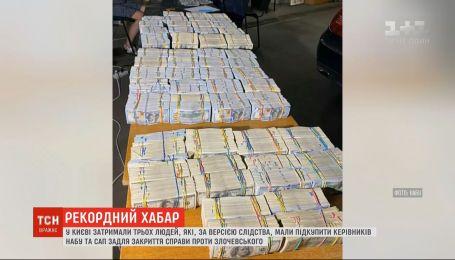 У Києві затримали осіб, які планували підкупити керівників НАБУ та Антикорупційної прокуратури