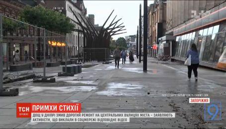 Атмосферный фронт затопил центральную улицу Днепра