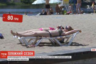 Пляжний сезон в Україні: чи змінилися ціни і що пропонують відпочивальникам