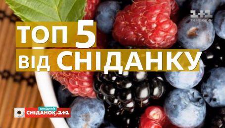 Топ-5 самых полезных ягод