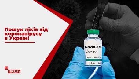 Українська фармкомпанія тестує донорську плазму крові, аби розробити ліки від COVID-19