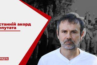 """Вакарчук складає депутатський мандат, але обіцяє всіляко підтримувати партію """"Голос"""""""