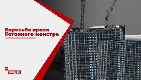 Боротьба проти бетонного монстра: як кияни ризикують життям, аби захистити свої будинки