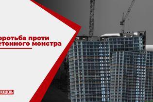 Борьба против бетонного монстра: как киевляне рискуют жизнью, чтобы защитить свои дома
