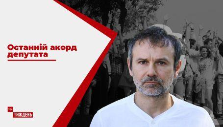 """Вакарчук сложил депутатский мандат, но обещает всячески поддерживать партию """"Голос"""""""