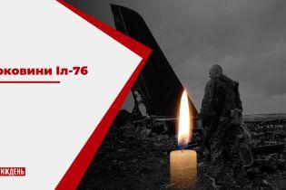 6 років тому терористи збили український ІЛ-76 і забрали життя 49 людей