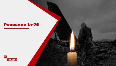 6 лет назад террористы сбили украинский Ил-76 и унесли жизни 49 человек
