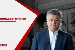 Календар тижня: Феміда дозволила собі судити нечесно, а СБУ оригінально передала привіт Росії