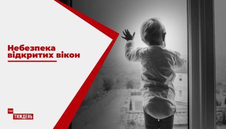 Трагічний сезон відчинених вікон: як убезпечити дитину від падіння з вікна