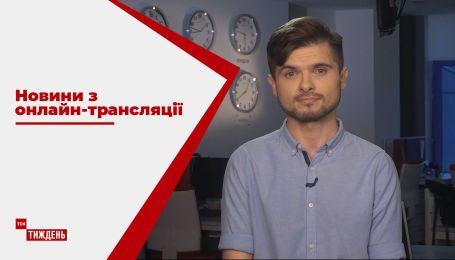 Новости с онлайн-трансляции