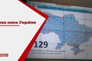 Перекроєна країна: що зміниться внаслідок нового районування України