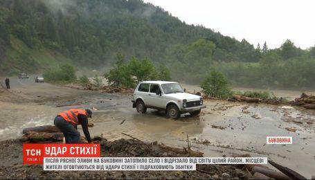 Після сильної зливи на Буковині затопило село і відрізало від світу цілий район