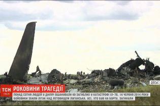 Шестая годовщина трагедии: более сотни людей в Днепре почтили погибших в катастрофе Ил-76