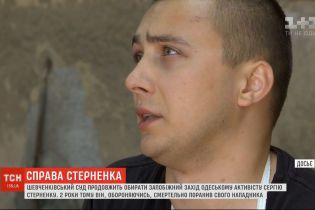 Суд продовжить обирати запобіжний захід для активіста Сергія Стерненка