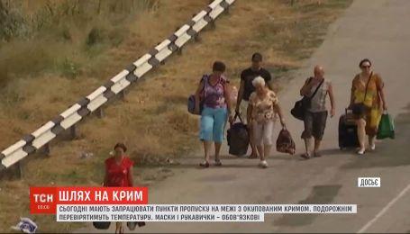 15 червня мають запрацювати пункти пропуску на межі з окупованим Кримом