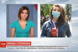 """""""Убивати нікого не хотів"""": коли суд обере запобіжний захід для активіста Стерненка"""