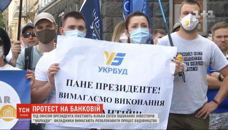 """Под Офисом президента пикетируют несколько сотен обманутых инвесторов """"Укрбуда"""""""
