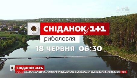 18 червня дивіться риболовлю Руслана Сенічкіна і Людмили Барбір
