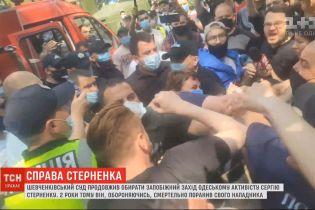 Справа Стерненка: що відбувається під залою суду, де активісту обирають запобіжний захід
