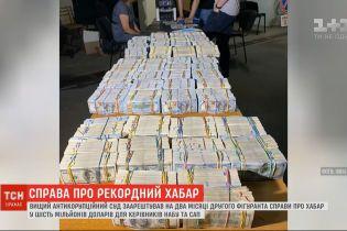 Суд арестовал на 60 дней второго фигуранта неудачной попытки подкупа руководителей НАБУ и САП