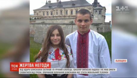 Блискавка вбила 15-річного школяра у Львівській області