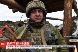 Потери на фронте: в бою с оккупационными войсками погиб опытный разведчик