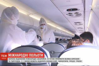 """Аэропорт """"Борисполь"""": куда украинцы смогут улететь в ближайшее время"""