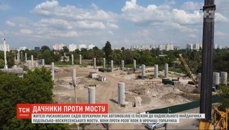 Жители Русановских садов перекрыли движение грузовиков с песком к строительной площадки моста