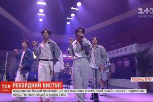 """Южнокорейская группа """"BTS"""" собрала рекордную аудиторию на интернет-концерте"""