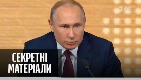 Влада Росії повертається до сталінських інструментів боротьби з незгодними — Секретні матеріали
