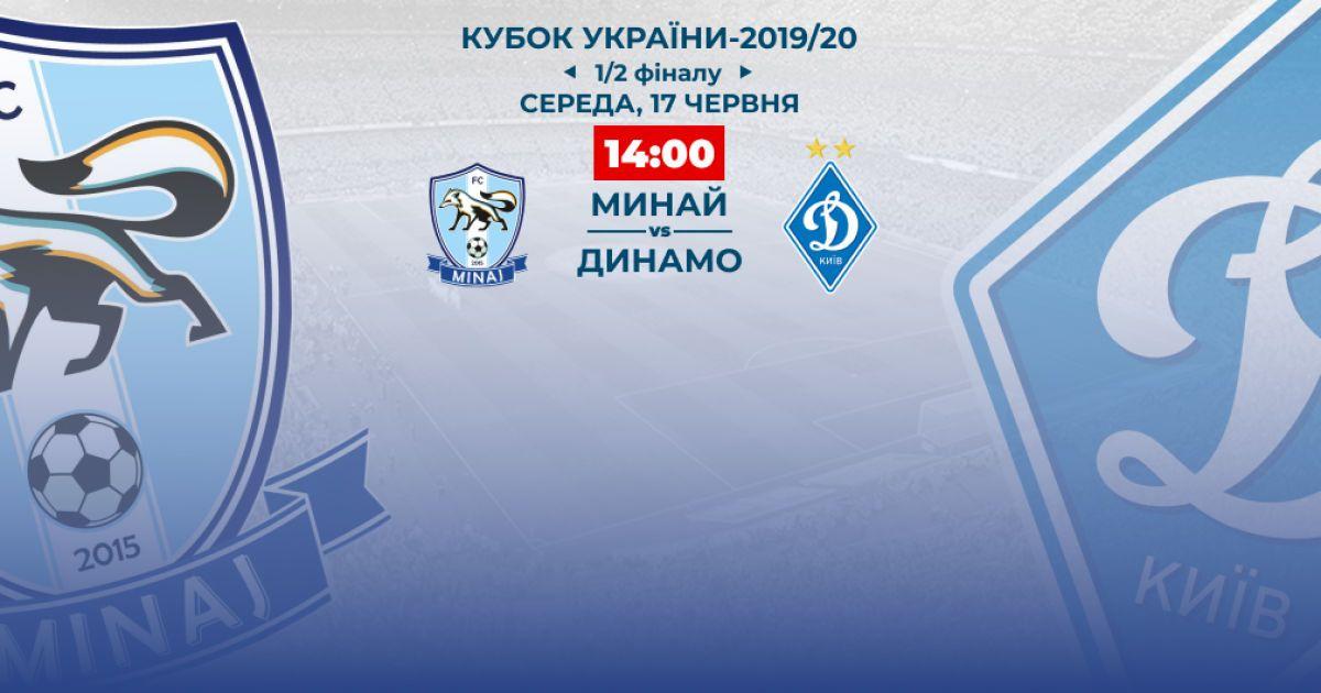 Минай - Динамо - 0:2: видео матча 1/2 финала Кубка Украины